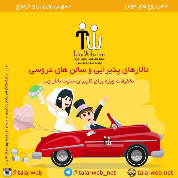 talarweb-instagram-mosabegheh