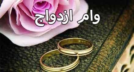 وام ازدواج ۸۰ میلیونی
