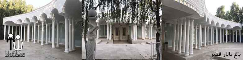 ورودی سالن های باغ تالار قصر
