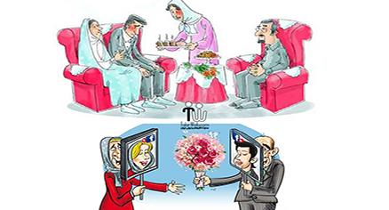 ازدواج سنتی و مدرن