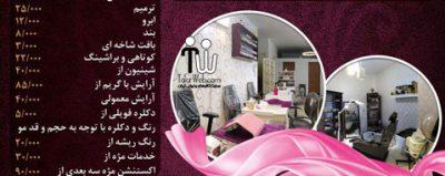 سالن زیبایی بانو شیرازی