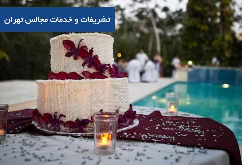 تشریفات مجالس پارسی