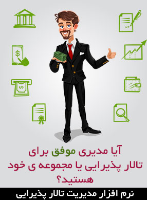 نرم افزار مدیریت و رزرو تالار پذیرایی