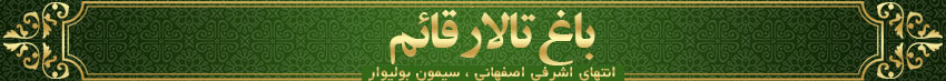 باغ تالار قائم تهران – بنر تهران