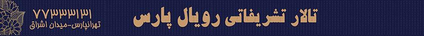 تالار پذیرایی رویال پارس