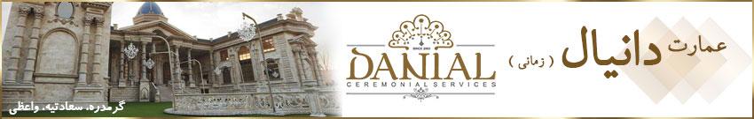 عمارت دانیال