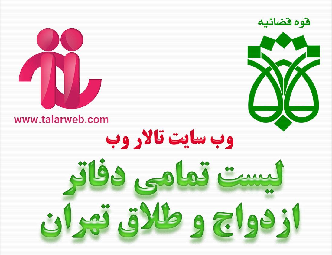 لیست دفاتر ثبت ازدواج و طلاق تهران ۱۳۹۷