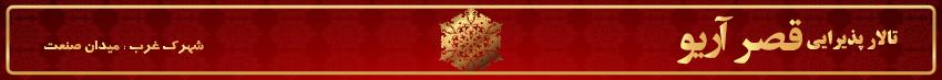 تالار عروسی قصر آریو