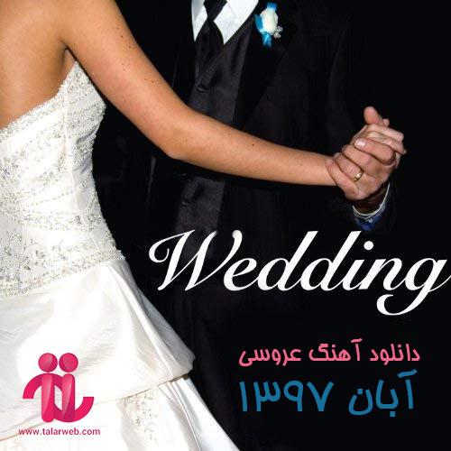 دانلود آهنگ رقص عروسی ۹۷