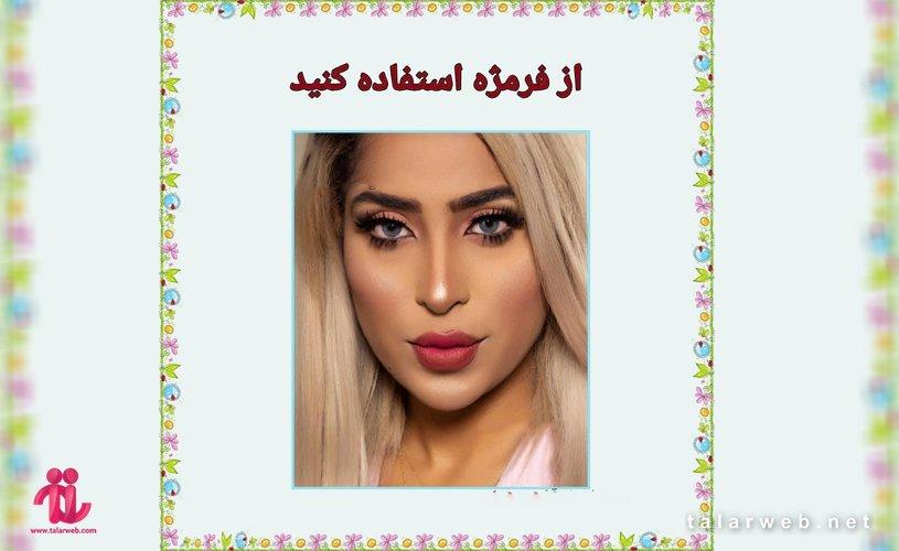 ترفندهای آرایش و زیبایی ۲۰۱۸