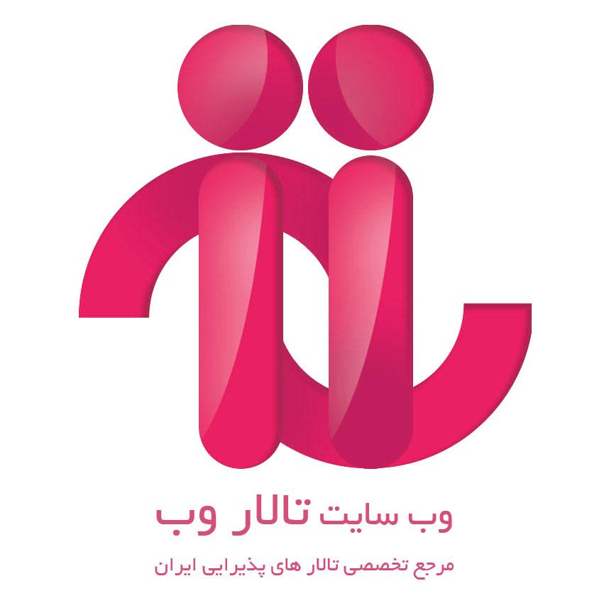 مجتمع پذیرایی تهران