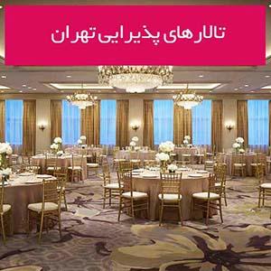 تالار وب | سایت رزرو باغ تالار | تخفیفات تالار پذیرایی و عروسی تهران - کرج