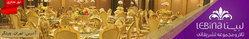 تالار پذیرایی لبینا – بنر تالارهای تهران