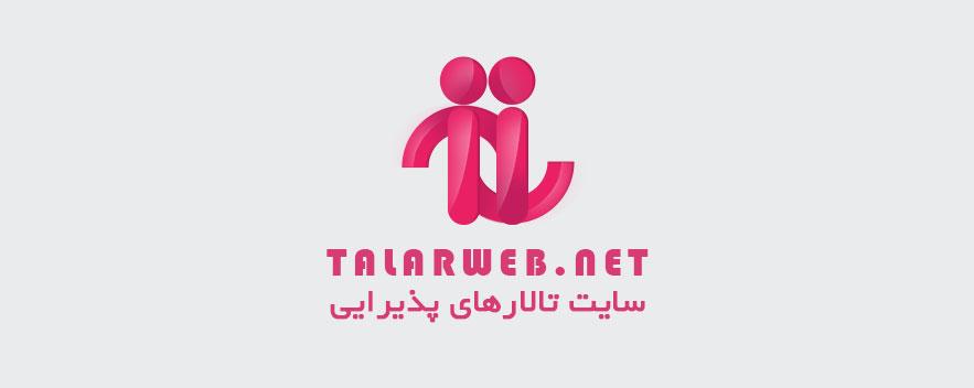 تالار پذیرایی حافظ شیراز